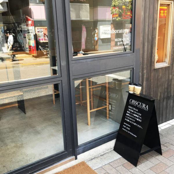 三軒茶屋での春のブレイクは、『ミカヅキ堂』のパンと『 OBSCURA』のコーヒーで。【イラストダイアリー】