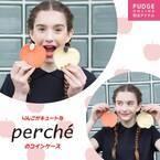 ミニバッグにもすっぽり!percheのコインケースがFUDGE別注カラーで登場!