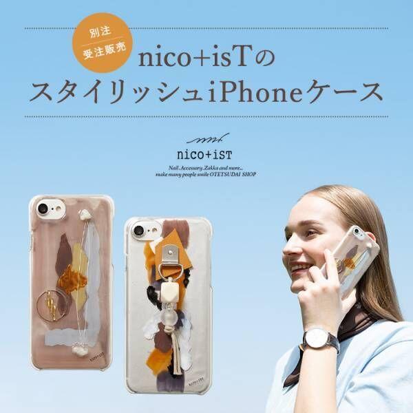 ファッションと楽しむ!エッジーなFUDGE×nico+isTのiPhoneケース