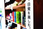 新潟のデザイン集団「hickory03 travelers」がGOOD DESIGN Marunouchiでデザイン展を開催?!!