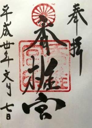 御朱印帳を持って、美味しいものに出会う旅ー福岡 その1