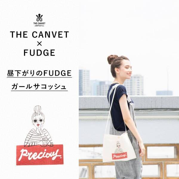 この夏おすすめの『FUDGE×THE CANVET』のコラボバッグが販売開始!