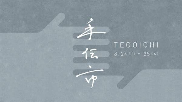 クラフトから食、音楽まで盛りだくさん! 8/24、25は被災地支援のチャリティーイベント『手伝市(TEGOICHI)』に行こう!