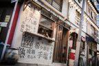 東京大塚のれん街ではしご酒!見た目も、味も個性的な居酒屋を紹介