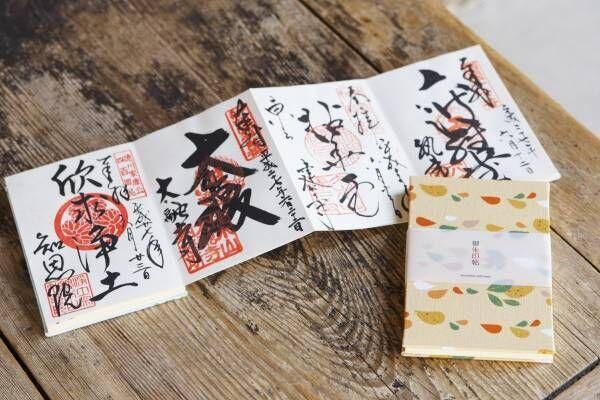 初夏の神社仏閣巡りにはこの1冊を!カラフルなデザインが目を引く「御朱印帖+」で差をつける