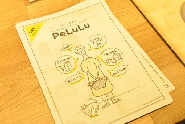【PeLuLu 1st ANNIVERSARY PARTY】会場レポート〜前編〜