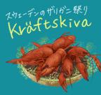 夏の終わりの風物詩、ザリガニパーティ【森と湖とストックホルム vol.5】