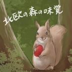 秋の北欧、自然豊かな森の味覚。【森と湖とストックホルム vol.6】