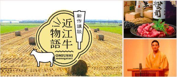 牛肉でパワーチャージ!近江牛を味わう×新作講談が楽しめるユニークなイベント開催