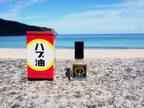 「旅するデザイナー」がおすすめする旅先でのお土産たち!【vol.07 奄美大島 ハブ油】