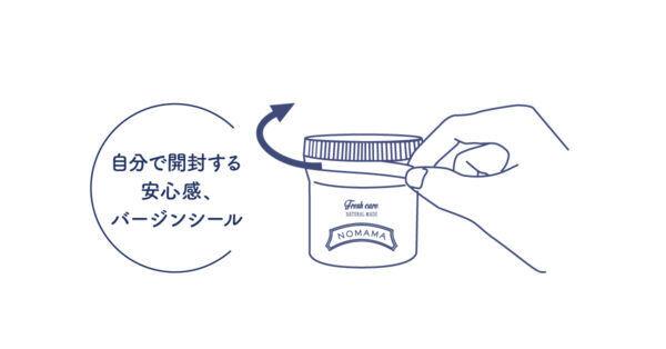 食品由来の成分で安心♡ 冬の揺らぎ肌に優しい『NOMAMA(ノママ)』