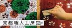 新しい年のスタートは、京都の伝統を身にまとうアクセサリーで、ひと味違う私になる!
