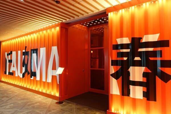 YAUMAY - ゴージャス飲茶 in 丸の内 2018年11月にオープンした二重橋スクエアに登場