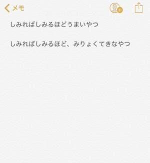 お気に入りの作品、「あじしみちゃん」【Creation Column -Vol.8-】
