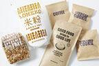 【PR】「東京インターナショナル・ギフト・ショ ー」で見つけた名品シリーズ〜グルテンフリーで安心の米粉と米粉スイーツがおしゃれでおいしいと大人気!〜