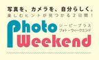 カメラ女子ご注目!カメラと写真映像のワールドプレミアショー『CP+(シーピープラス)2019』 開催!