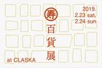 #goodevent / tokyo  【2月23日(土)、24日(日)】心を込めた、お祝いの品を探しに。CLASKA『寿百貨店』【プチDIY女子達のお部屋案内】