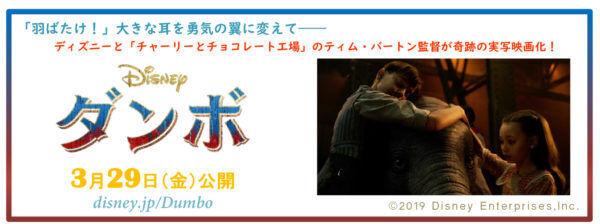 実写版映画「ダンボ」公開記念グッズが「DEISNEY ART COLLECTION」より登場!