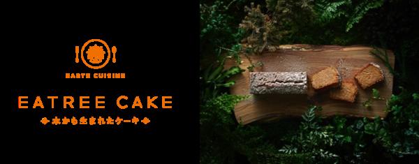 間伐材を味わう木から生まれたパウンドケーキ【EATREE CAKE】で新たな食体験