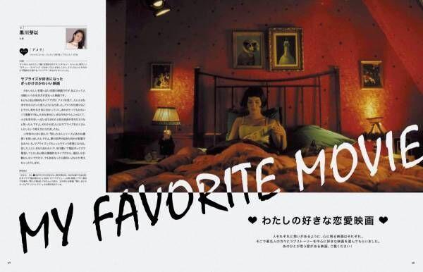 """忘れられないラブシーンから憧れのナイスカップルなど""""恋""""に出逢える映画をご紹介。『LOVE MOVIES 恋に出逢う映画〜映画大解剖〜VOL.2〜』"""