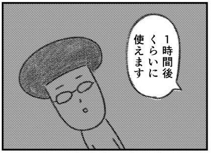 今回の歯ブラシは…お笑いコンビ、カラテカ・矢部さんの連載第10回目です。【ニームの森】