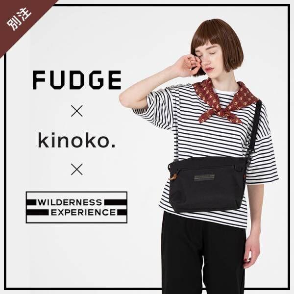 《FUDGE×kinoko.×WILDERNESS EXPERIENCE》3WAY仕様の究極コラボバッグが登場!