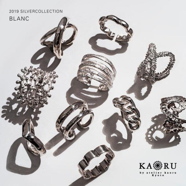 リングコーディネートのはじまりに   -KAORU Silver Collection- 【KAORU from KYOTO vol.38】