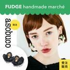 FUDGE×asobucoのイヤーアクセサリーで耳元に夏の彩りを添えて
