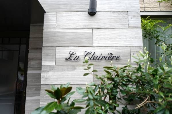 La Clairiere(ラ・クレリエール) 白金 木漏れ日がキラキラ美しいダイニングで光(Lumiere)をいただく