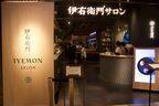 日本茶で心も身体も健康に。【伊右衛門サロン】が渋谷ヒカリエにオープン!