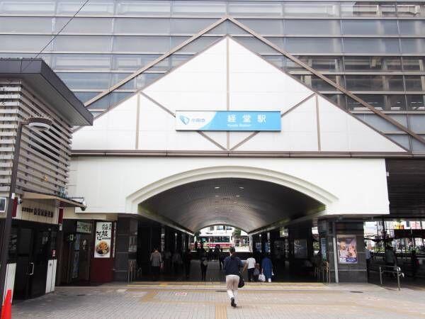 小田急経堂