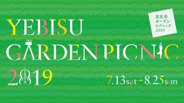 恵比寿ガーデンピクニック
