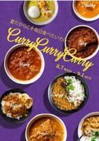 本格的なカレーをレトルトでも!カレーフェア【Curry Curry Curry~夏だからこそ毎日食べたいカレー~】