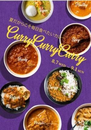 Curry Curry Curry