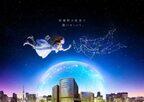 秋の夜長にぴったり!お酒を飲みながら星空を眺めるプログラムもある有楽町「コニカミノルタプラネタリア TOKYO」で過ごす夜