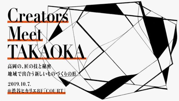 10月7日はものづくりのイベント「Creators Meet TAKAOKA」へ!ナガオカケンメイら著名クリエイター×富山の職人によるトークセッションも