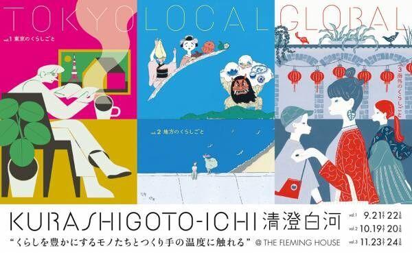 #goodevent / tokyo 10月19日(土)、20日(日)開催 清澄白河で開催される「くらしごと市」【プチDIY女子達のお部屋案内】