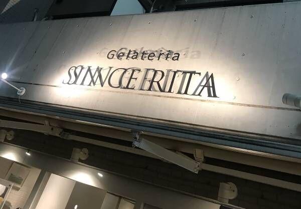 阿佐ヶ谷の愛してやまないジェラテリア! SINCERITAでイタリアウィークが始まります!10月28日(月)〜11月3日(日)