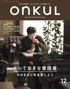 『ONKUL』2019年 秋冬最新号 「とっておきな普段着 わがままに冬支度しよう」販売中です!