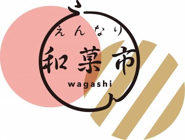 12月7日(土)、8日(日) 新宿「えんなり和菓市」開催 ー 和菓子との新たな出会いを愉しもう!【プチDIY女子達のお部屋案内】#goodevent / tokyo