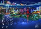 宮沢賢治・中原中也・竹久夢二が想い描いた夜空。プラネタリウム作品『東京の天の川を忘れない』1/31〜