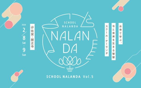 2/3締め切り!こころの「ものさし」をつくるための学びの場。現代版寺子屋「スクール・ナーランダ Vol.5」でご縁を見つけてみない?