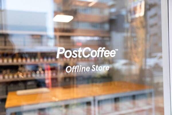 コーヒーのオーダーメイドが出来るPostCoffeeの新業態がスタート