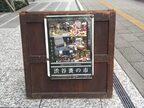 """【渋谷蚤の市】""""人と人をつなぐ""""アットホームなマーケット会場レポート"""