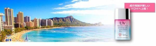 ハワイやパラオでも使える!肌、そして環境にも優しい日焼け止め