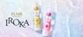 おうち時間はいい香りに癒されてストレス解消!プレミアム柔軟剤・フレア フレグランス IROKA