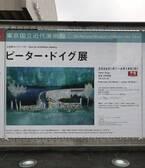 ミステリアスな絵画が印象的なイギリスが誇る現代の画家 ピーター・ドイグの日本での初個展