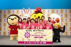 在阪民放5局による一斉放送も決定! 『YOSHIMOTO WONDER CAMP KANSAI』