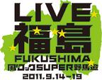福島を音楽の力で元気に!野外フェス「LIVE福島 風とロックSUPER野馬追」が9月に開催