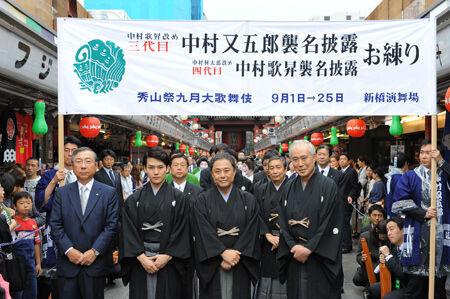 襲名を前に、中村歌昇・中村種太郎そして中村吉右衛門が浅草で「お練り」